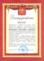Благодарственное письмо школы 1210 = The Letter of Appreciation from the Moscow city school # 1210