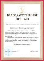 Благодарственное письмо школы 1554 = The Letter of Appreciation from the Moscow city school # 1554