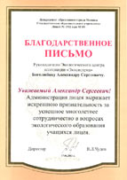 Благодарственное письмо школы 1502 = The Letter of Appreciation from the Moscow city school # 1502