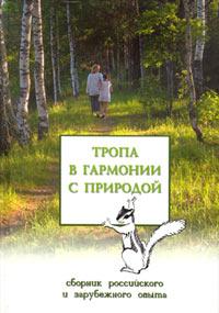 Экологические программы