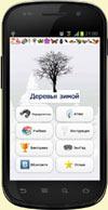 Определитель ДЕРЕВЬЕВ ЗИМОЙ (деревья, кустарники, кустарнички и лианы) на Play.Google