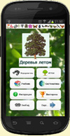 TREES AND SHRUBS OF RUSSIA (IN SUMMER) Field Identification Guide on Play.Google