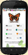 BUTTERFLIES OF RUSSIA Field Identification Guide on Play.Google