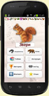 MAMMALS OF RUSSIA Field Identification Guide on Play.Google