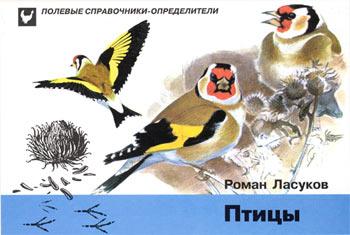 """Обложка книги """"Птицы средней полосы: Карманный определитель"""""""