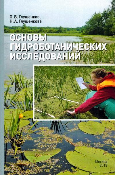 Обложка книги Школа гидроботаники: учебное пособие-определитель
