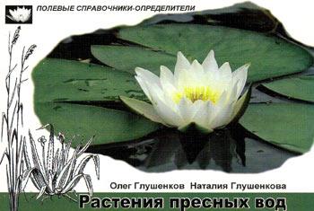 """Обложка книги """"Растения пресных вод: Карманный определитель"""""""