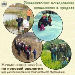 Обложка диска 65 методических пособий по полевой экологии