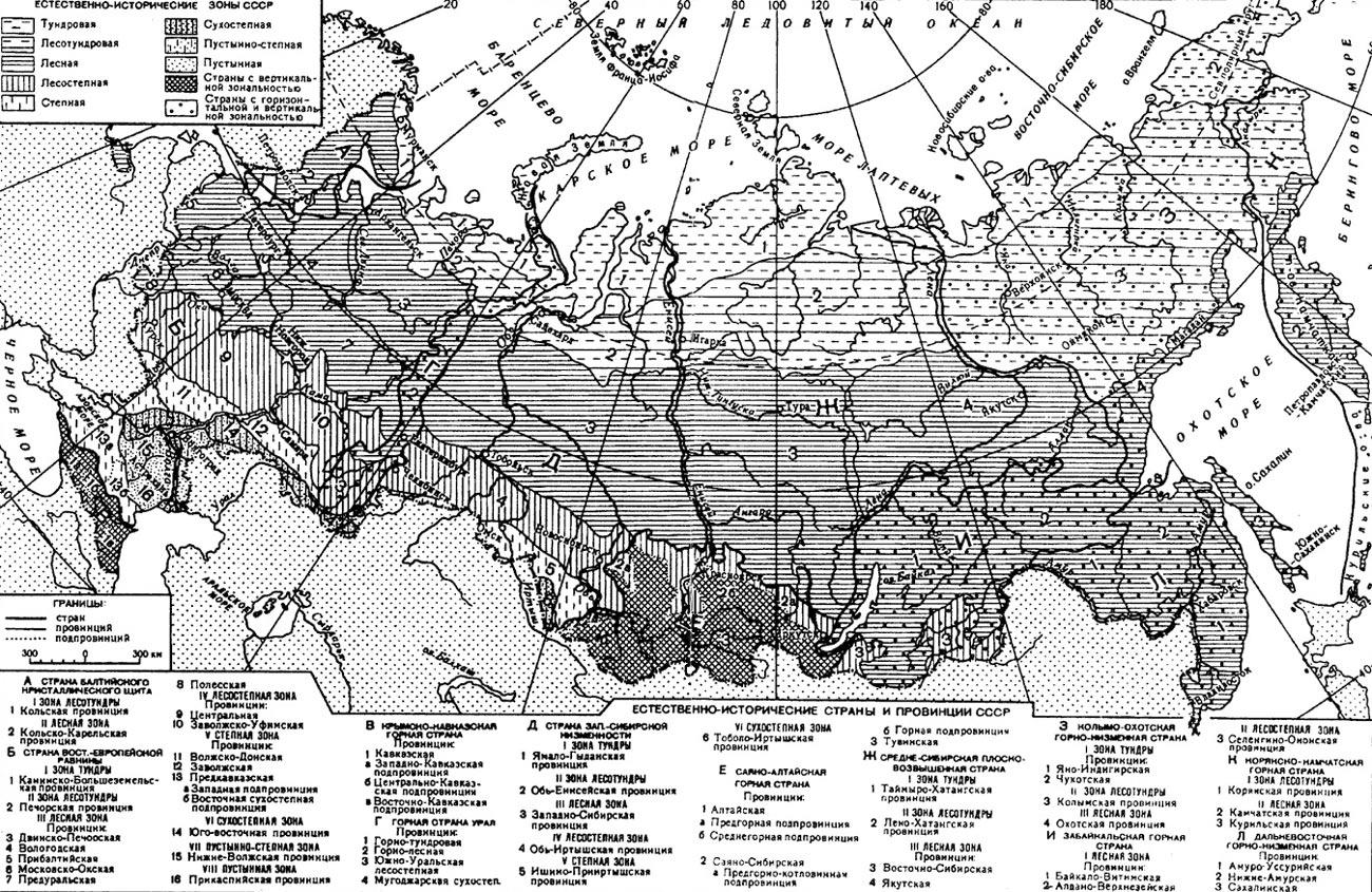Схема тектонического районирования россии фото 865