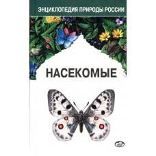 Насекомые. Энциклопедия природы России