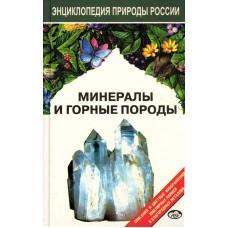 Минералы и горные породы. Энциклопедия природы России