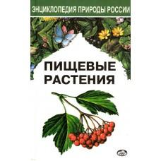 Пищевые растения. Энциклопедия природы России