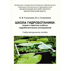 Школа гидроботаники