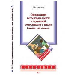 Организация исследовательской и проектной деятельности в школе