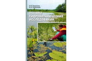 Основы гидроботанических исследований