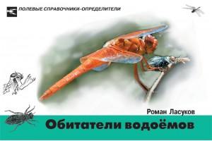 Обитатели водоемов