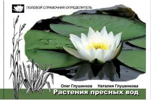 Растения пресных вод