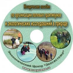 Организация экологических исследований школьников в природе