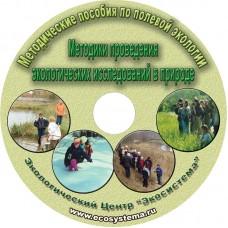 Методики полевых экологических исследований