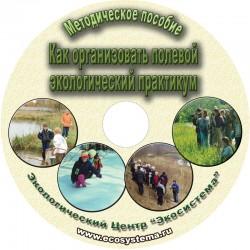 Как организовать полевой экологический практикум