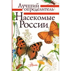 Насекомые России. Определитель