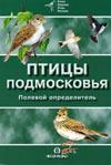 Полевой определитель птиц: обложка определителя