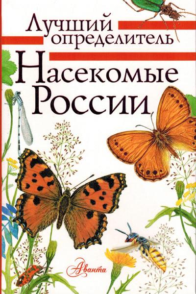 Обложка книги Насекомые России. Определитель (наглядный полевой определитель насекомых России)